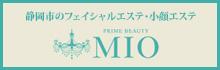 静岡市のフェイシャルエステ・小顔エステならPRIME BEAUTY MIOへ。