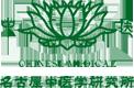 中医学研究所