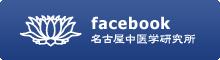 facebook 名古屋中医学研究所